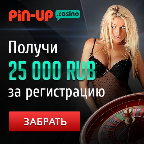 Pin up сайт казино