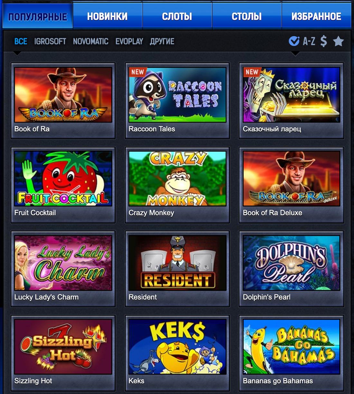 Играть в игровые автоматы без регистрации в хорошем качестве чат рулетка общаться сейчас онлайн