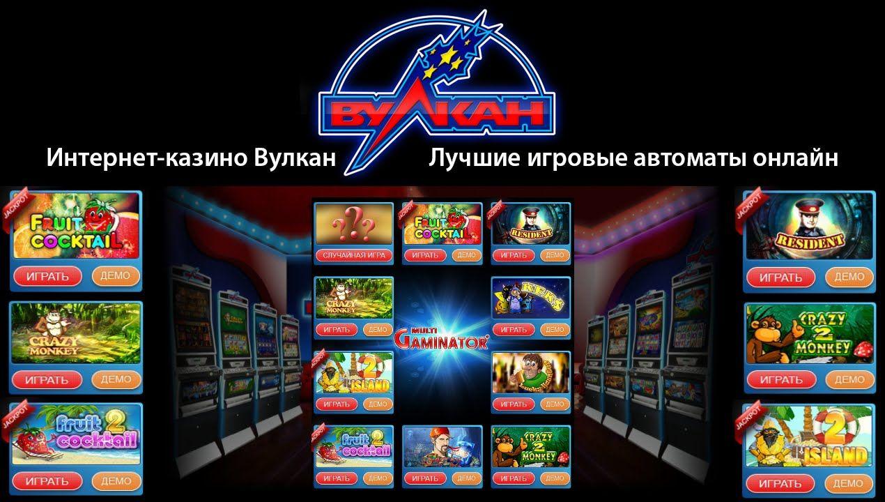 игровые автоматы играть бесплатно 888