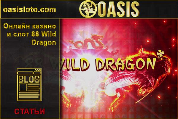 Ставка онлайн казино игровые автоматы рулетка азартные игры на