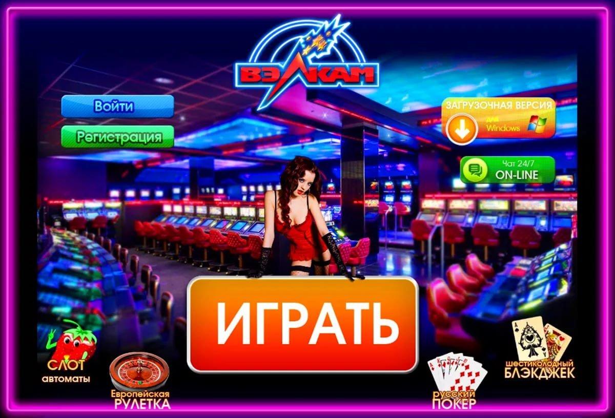 Вулкан интернет казино онлайн на реальные деньги будут работать игровые автоматы